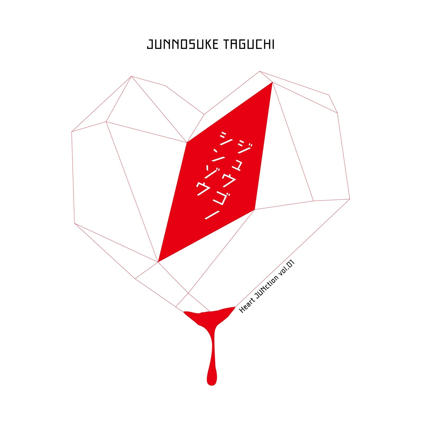 [Album] 田口淳之介 (Junnosuke Taguchi) – ジュウゴノシンゾウ [FLAC / 24bit Lossless / WEB] [2020.06.10]