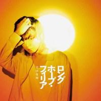 菅田将暉 (Masaki Suda) - ロングホープ・フィリア [FLAC / 24bit Lossless / WEB] [2018.08.01]