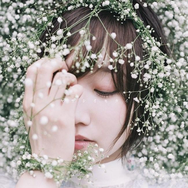[Single] 田所あずさ (Azusa Tadokoro) – ヤサシイセカイ [FLAC / 24bit Lossless / WEB] [2020.11.11]