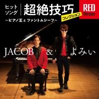 Jacob&Yomii - Hit song chozetsu giko collection RED Version ~piano to phantom thief~  [FLAC / WEB] [2020.12.09]