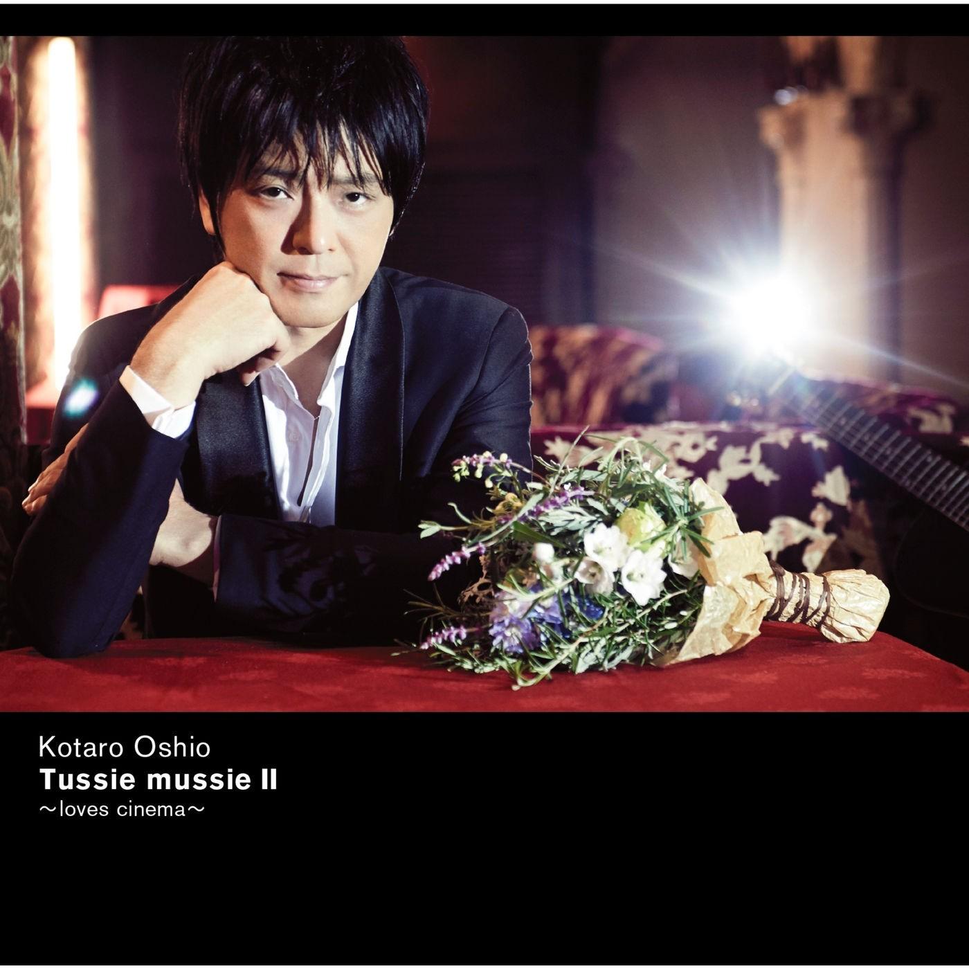 [Album] 押尾コータロー (Kotaro Oshio) – Tussie mussie II 〜loves cinema〜 [FLAC / 24bit Lossless / WEB] [2015…