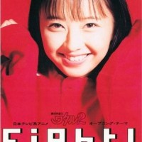 高橋由美子 (Yumiko Takahashi) - Fight! [FLAC / 24bit Lossless / WEB] [1990.09.21]