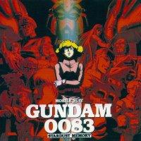 VA - 機動戦士ガンダム0083 STARDUST MEMORY オリジナルサウンドトラック  [FLAC / 24bit Lossless / WEB] [2006.01.25]