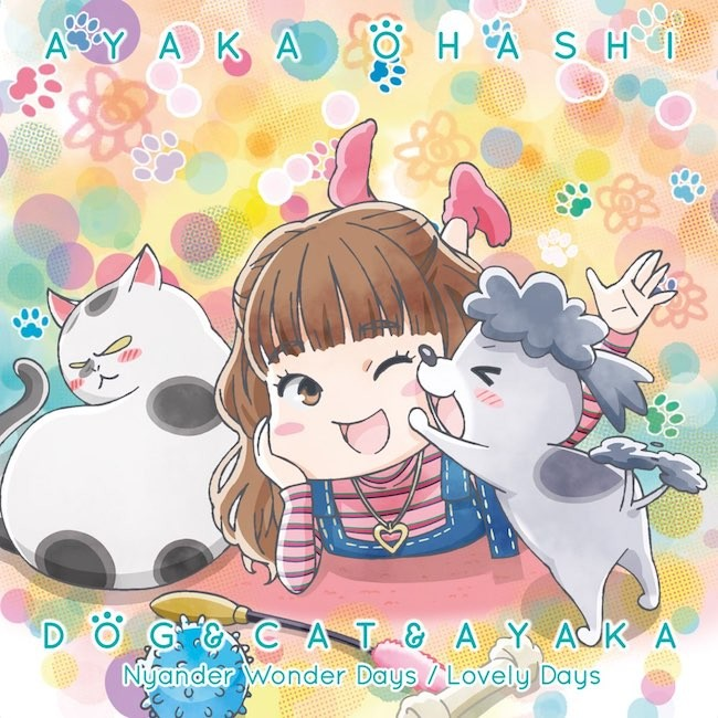 [Single] 大橋彩香 (Ayaka Ohashi) – 犬と猫と彩香【犬と猫盤】 [FLAC / 24bit Lossless / WEB] [2021.01.13]