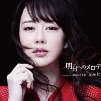 丘みどり (Midori Oka) - 明日へのメロディ [FLAC + MP3 320 / WEB] [2021.02.24]