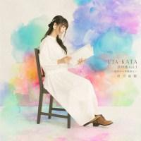 石川由依 (Yui Ishikawa) - UTA-KATA 旋律集 Vol.1 ~夜明けの吟遊詩人~ [24bit Lossless + MP3 320 / WEB] [2021.01.13]