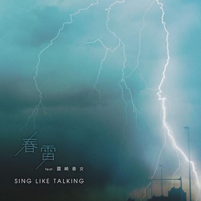 [Single] SING LIKE TALKING – 春雷 feat. 露崎春女 [24bit Lossless + MP3 320 / WEB] [2021.03.10]