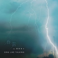 SING LIKE TALKING - 春雷 feat. 露崎春女 [24bit Lossless + MP3 320 / WEB] [2021.03.10]