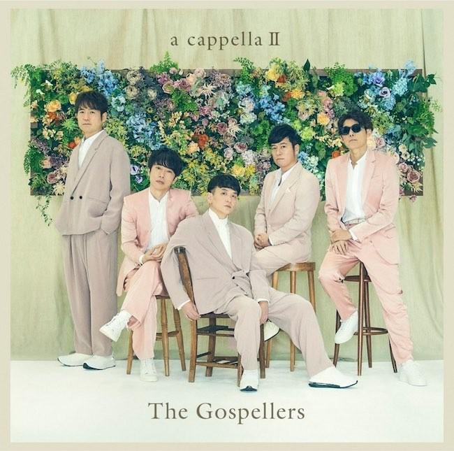 [Album] ゴスペラーズ (The Gospellers) – アカペラ2 / Acappella2 (初回生産限定盤) [MP3 320 / WEB] [2021.03.10]