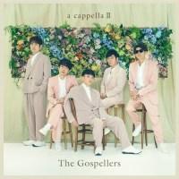 ゴスペラーズ (The Gospellers) - アカペラ2 / Acappella2 (初回生産限定盤) [24bit Lossless + MP3 320 / WEB] [2021.03.10]