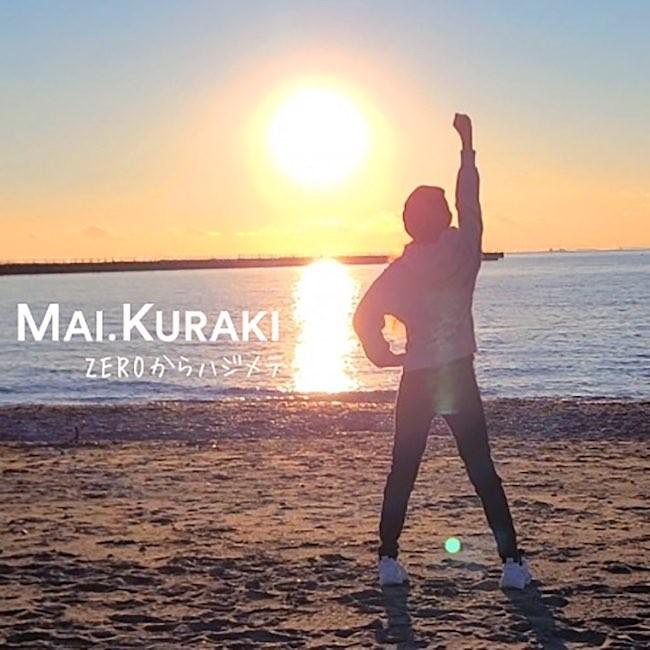 [Single] 倉木麻衣 (Mai Kuraki) – ZEROからハジメテ [FLAC / WEB] [2021.03.06]