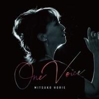 堀江美都子 (Mitsuko Horie) - One Voice [24bit Lossless + MP3 320 / WEB] [2020.02.12]