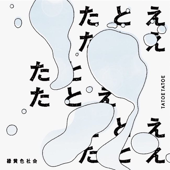 [Single] 緑黄色社会 (Ryokuoushoku Shakai) – たとえたとえ [24bit Lossless + MP3 320 / WEB] [2021.03.19]