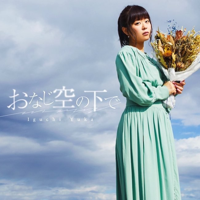 [Single] 井口裕香 (Yuka Iguchi) – おなじ空の下で [24bit Lossless + MP3 320 / WEB] [2019.02.27]