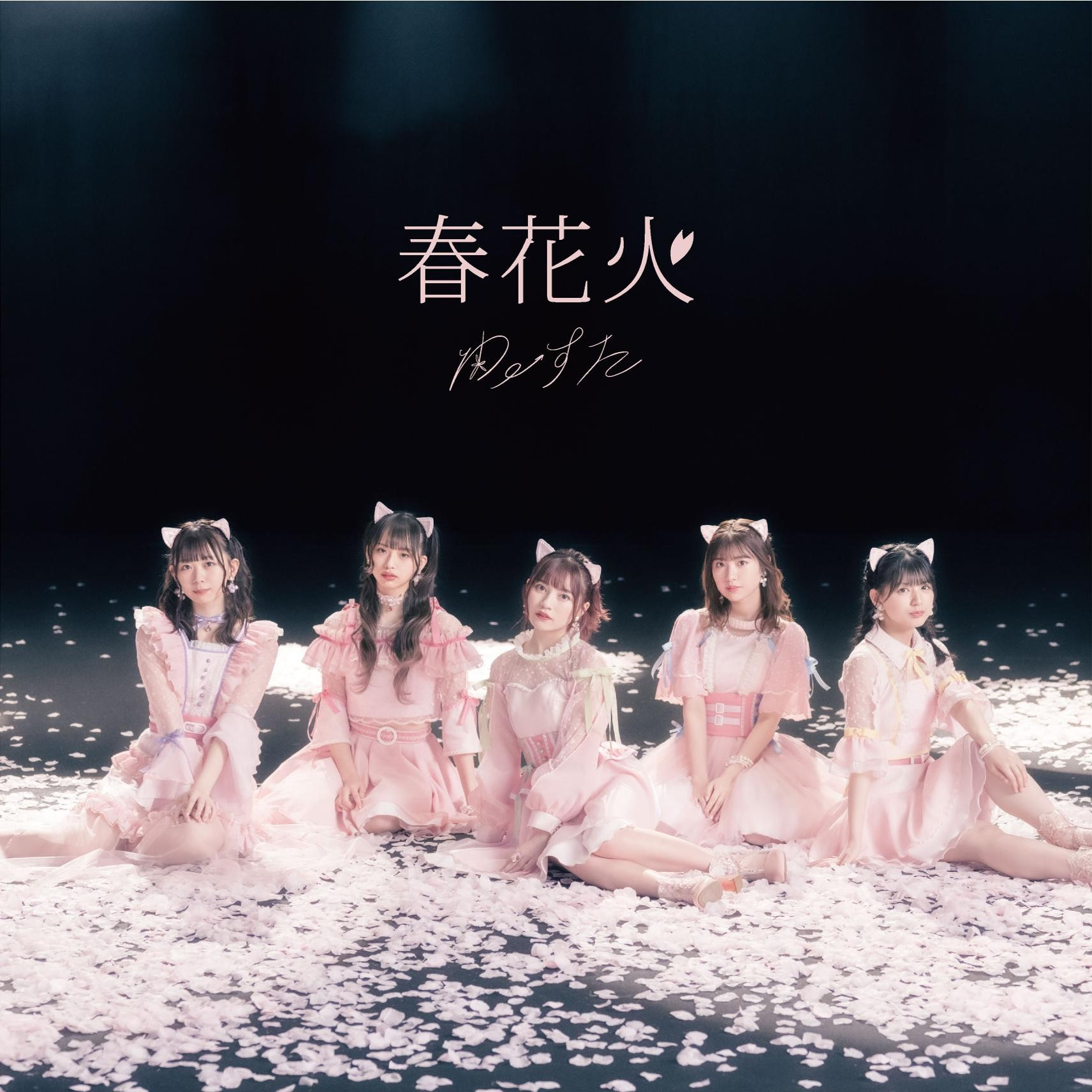 [Single] わーすた (The World Standard) – 春花火 [FLAC / 24bit Lossless / WEB] [2021.03.03]