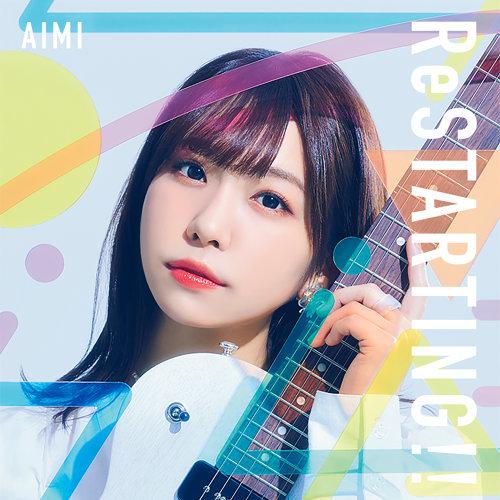 [Single] 愛美 (Aimi) – ReSTARTING!! [24bit Lossless + MP3 320 / WEB] [2021.04.07]