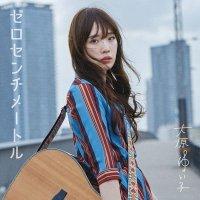 大原ゆい子 (Yuiko Ohara) - ゼロセンチメートル (アーティスト盤) [FLAC / 24bit Lossless / WEB] [2019.07.17]
