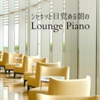 Relaxing Piano Crew - シャキッと目覚める朝のラウンジピアノ [FLAC / 24bit Lossless / WEB] [2021.04.15]