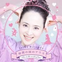 松田聖子 (Seiko Matsuda) - 時間の国のアリス (Alice in the world of time) [24bit Lossless + MP3 320 / WEB] [2021.06.02]