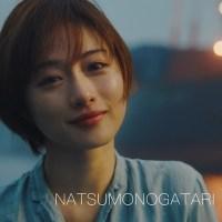 ゆず (Yuzu) - NATSUMONOGATARI [FLAC + MP3 320 / WEB] [2021.06.02]