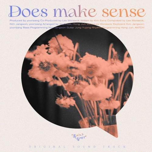 [Single] Daybreak (데이브레이크) – Does Make Sense [24bit Lossless + MP3 320 / WEB] [2021.04.27]