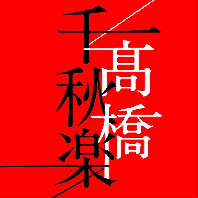 [Album] 高橋真梨子 (Mariko Takahashi) – 髙橋千秋楽 [MP3 320 / WEB] [2020.08.26]