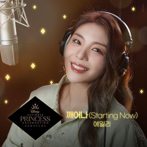 [Single] Ailee – Starting Now [FLAC + MP3 320 / WEB] [2021.06.11]