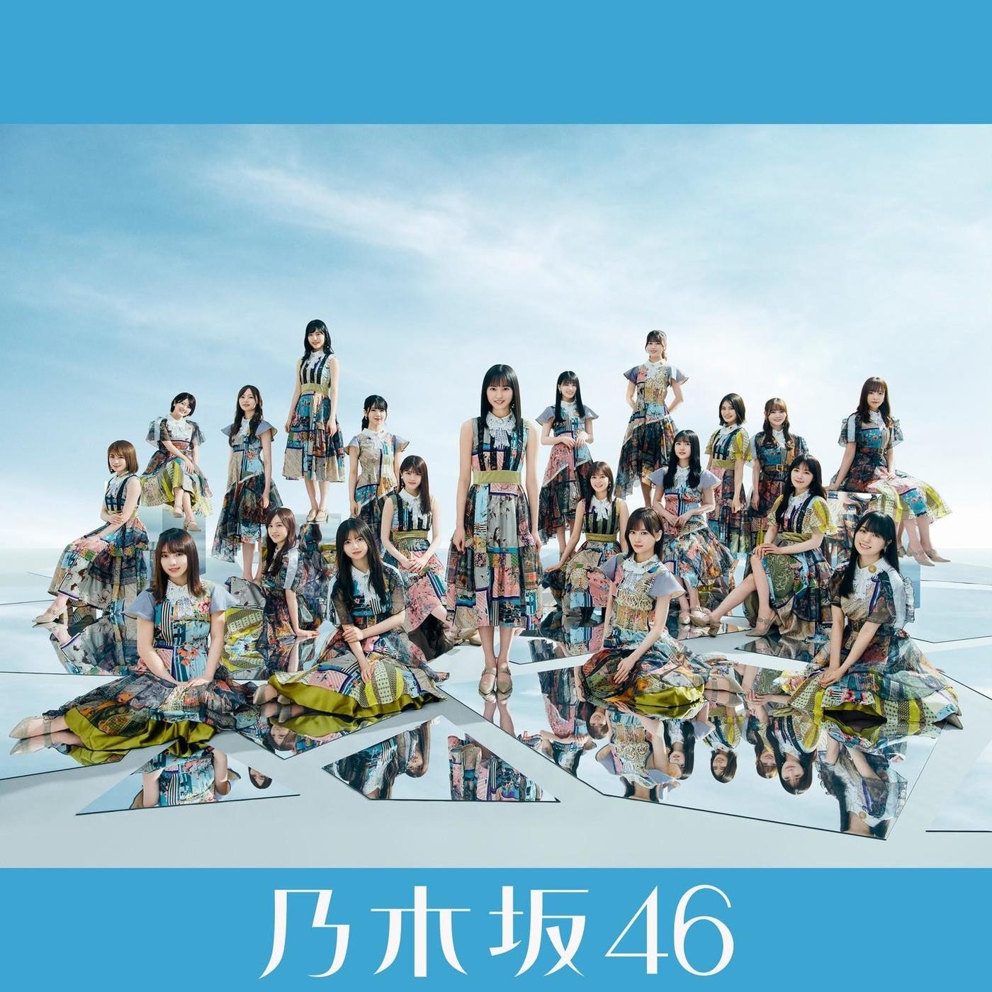 [Album] 乃木坂46 (Nogizaka46) – ごめんねFingers crossed (Special Edition) [FLAC + MP3 320 / WEB] [2021.06.09]
