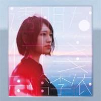 高橋李依 (Rie Takahashi) - 透明な付箋 [24bit Lossless + MP3 320 / WEB] [2021.06.23]