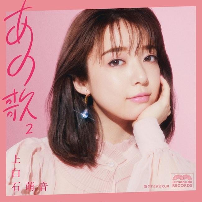 [音楽 – Album] 上白石萌音 (Mone Kamishiraishi) – あの歌-2- [24bit Lossless + MP3 320 / WEB] [2021.06.23]