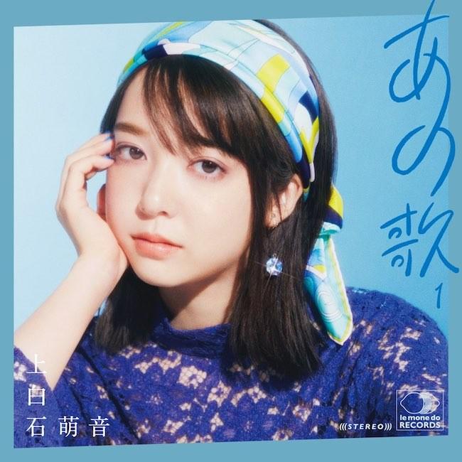 [音楽 – Album] 上白石萌音 (Mone Kamishiraishi) – あの歌-1- [24bit Lossless + MP3 320 / WEB] [2021.06.23]
