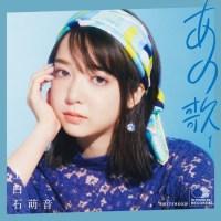 上白石萌音 (Mone Kamishiraishi) - あの歌-1- [24bit Lossless + MP3 320 / WEB] [2021.06.23]