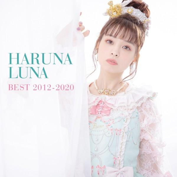 [Single] 春奈るな (Luna Haruna) – HARUNA LUNA BEST 2012-2020 [24bit Lossless + MP3 320 / WEB] [2021.07.21]