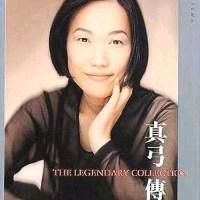 五輪真弓 (Mayumi Itsuwa) - 真弓傳 THE LEGENDARY COLLECTION [ISO + DSF + FLAC / SACD] [2000.07.01]