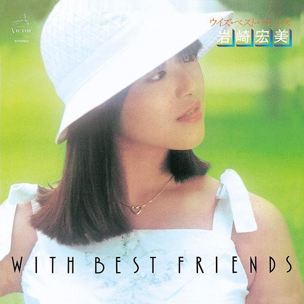 [Album] 岩崎宏美 (Hiromi Iwasaki) – With Best Friends [FLAC / 24bit Lossless / WEB] [1977.05.25]