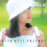 岩崎宏美 (Hiromi Iwasaki) - With Best Friends [FLAC / 24bit Lossless / WEB] [1977.05.25]