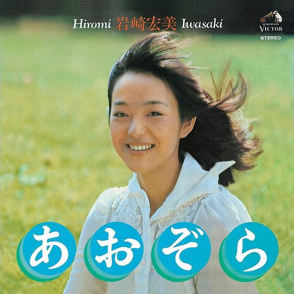 [Album] 岩崎宏美 (Hiromi Iwasaki) – あおぞら [FLAC / 24bit Lossless / WEB] [1975.09.05]