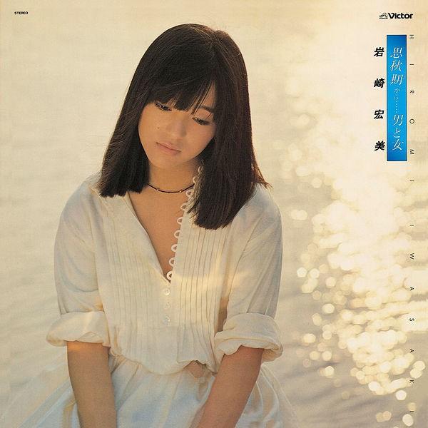 [Album] 岩崎宏美 (Hiromi Iwasaki) – 思秋期から.男と女 [FLAC / 24bit Lossless / WEB] [1977.10.05]