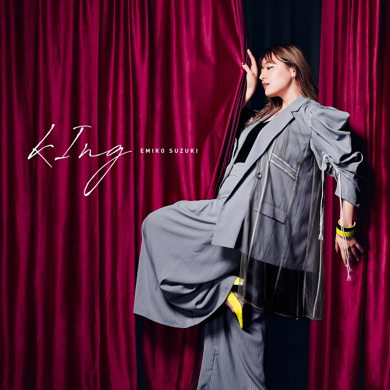 [Single] 鈴木瑛美子 (Emiko Suzuki) – kIng [FLAC / 24bit Lossless / WEB] [2021.07.21]