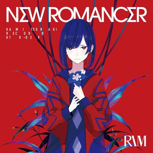 [Single] 理芽 (RIM) – NEW ROMANCER [FLAC + MP3 320 / WEB] [2021.07.21]