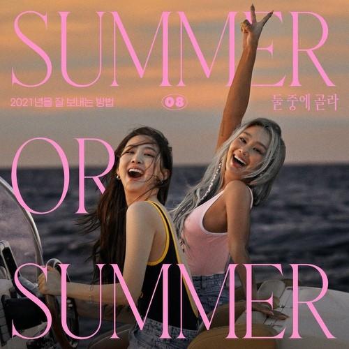 [Single] Hyolyn, Dasom – Summer Or Summer [FLAC / WEB] [2021.08.10]