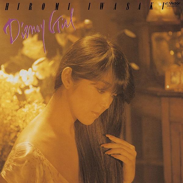 [Album] 岩崎宏美 (Hiromi Iwasaki) – ディズニー・ガール Disney Girl [FLAC / 24bit Lossless / WEB] [1983.10.21]