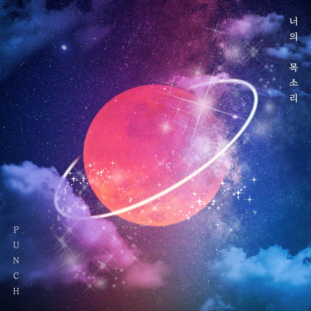 [Single] Punch (Jin-young Bae) – 너의 목소리 I Miss U [FLAC / 24bit Lossless / WEB] [2020.10.15]