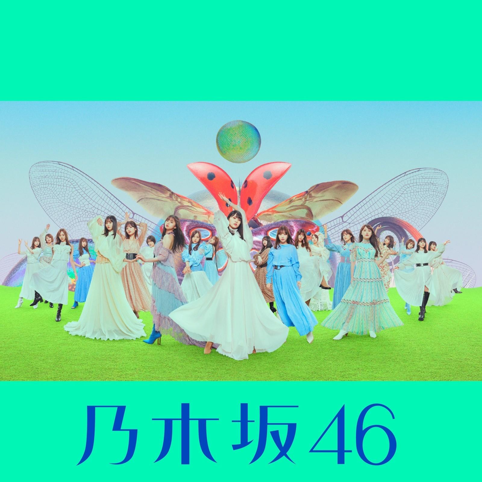 [Album] 乃木坂46 (Nogizaka46) – 君に叱られた [FLAC + MP3 / WEB] [2021.09.22]