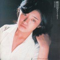 山口百恵 (Momoe Yamaguchi) - 横須賀ストーリー[SACD ISO + DSF DSD64 / 2004] [1976.08.01]