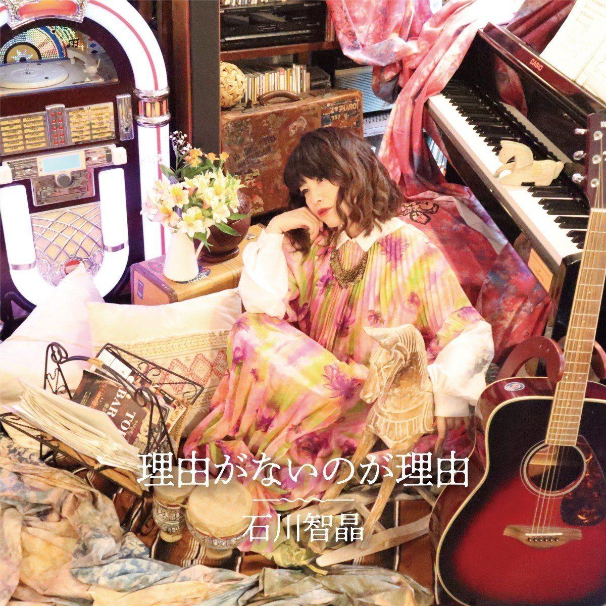 [音楽 – Single] 石川智晶 (Chiaki Ishikawa) – 理由がないのが理由 [FLAC / WEB] [2021.10.06]