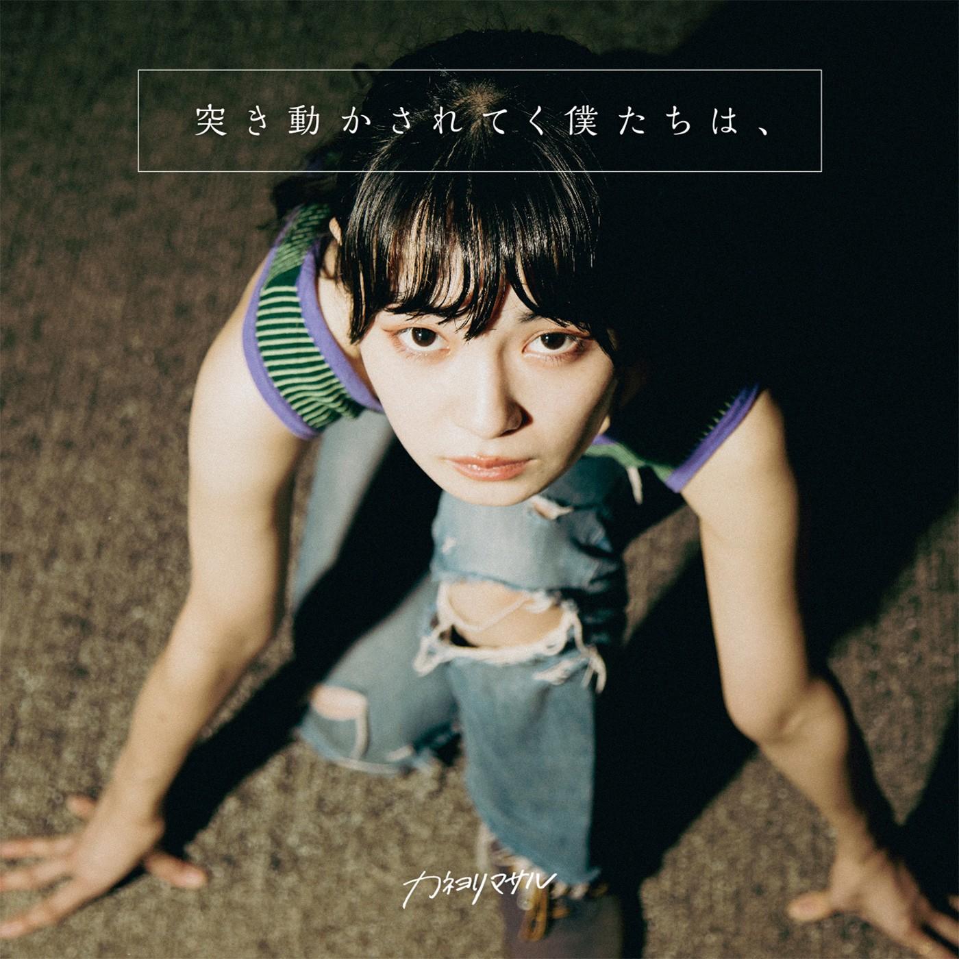 [音楽 – Single] カネヨリマサル (Kaneyorimasaru) – 突き動かされてく僕たちは、 [FLAC / WEB] [2021.10.06]