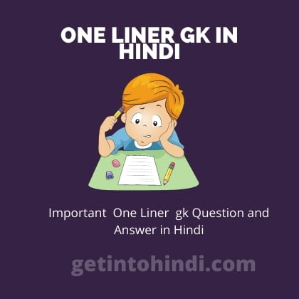 one liner gk questions in hindi