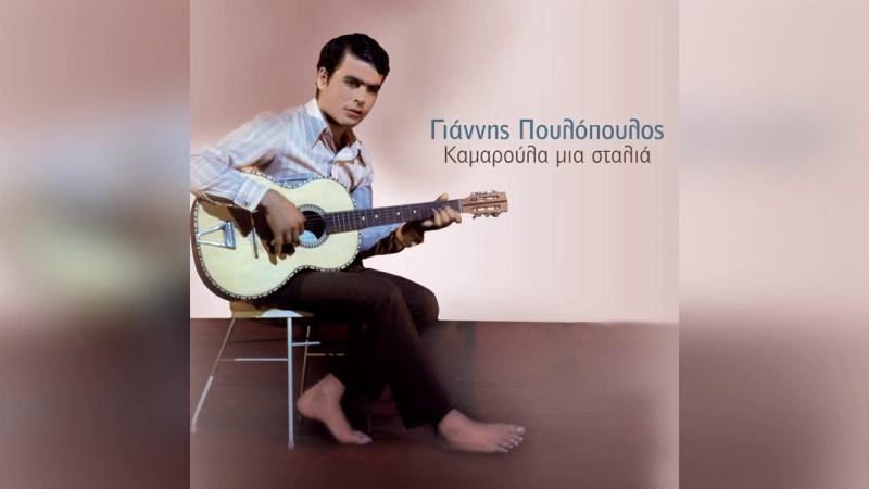 Samples: Γιάννης Πουλόπουλος – Μικρός διαβάτης – Official Audio Release