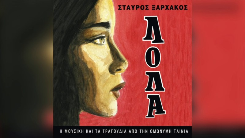 Samples: Σταύρος Ξαρχάκος – Θα Γυρίσω, Λόλα | Official Audio Release